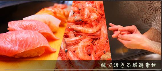 技で活きる厳選素材 横浜 寿司屋