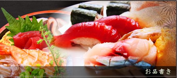 コース料理 横浜 寿司屋