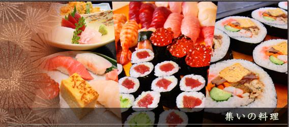 法要料理 集いの料理 横浜 寿司屋