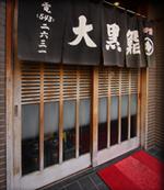 寿司 店舗