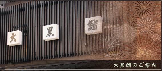 横浜 寿司屋 大黒鮨のご案内