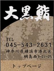 横浜 寿司屋